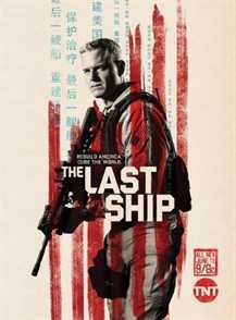 უკანასკნელი გემი სეზონი 3, THE LAST SHIP Season 3 (ქართულად)