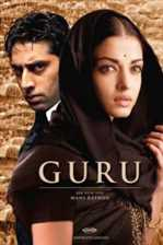 გურუ   / Guru (ქართულად)