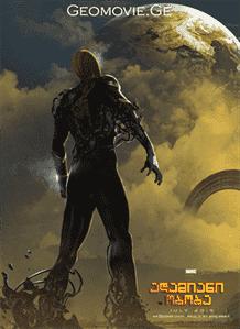 ადამიანი ობობა: სახლიდან შორს (ქართულად) / Spider-Man: Far From Home  / adamiani oboba saxlidan shors (qartulad)