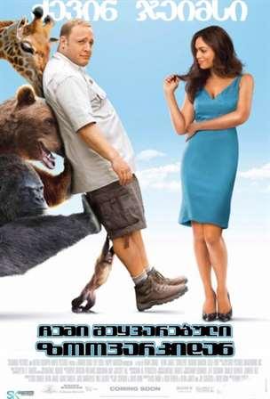 ზოოპარკის მცველი / Zookeeper  (ქართულად)