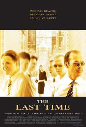 ბოლოჯერ / The Last Time