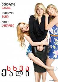 The Other Woman / სხვა ქალი