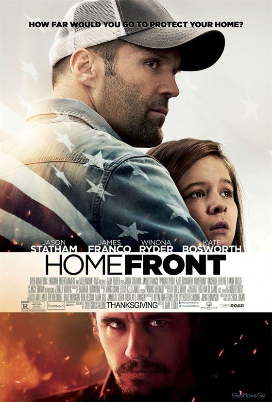 შიდა ფრონტი / Homefront