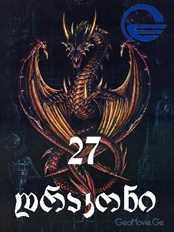 27 დრაკონი სეზონი 1  / 27 dragons season 1  (ქართულად)
