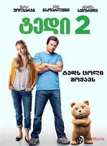 ტედი 2 / Ted 2  (ქართულად)