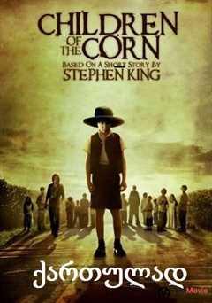 სიმინდის ბავშვები / Children of the Corn (ქართულად)