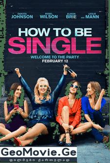 შეყვარებულის გარეშე / How To Be Single (ქართულად)