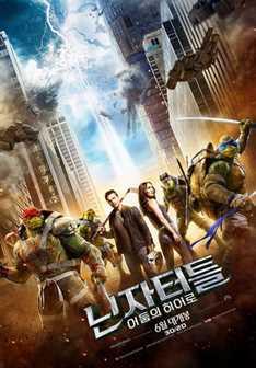 კუ ნინძები 2 / Teenage Mutant Ninja Turtles: Out of the Shadows