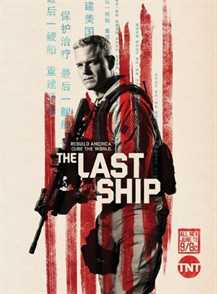 უკანასკნელი გემი სეზონი 3 / THE LAST SHIP Season 3 (ქართულად)