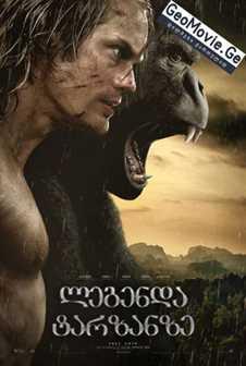 ლეგენდა ტარზანზე / The Legend of Tarzan (ქართულად)