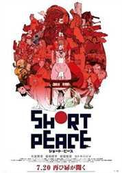 მოკლევადიანი მშვიდობა / SHORT PEACE  (ქართულად)