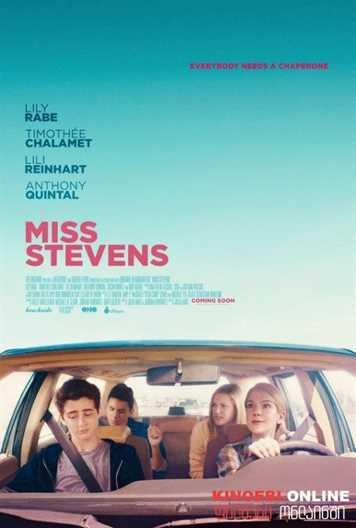 მის სტივენსი / Miss Stevens (ქართულად)