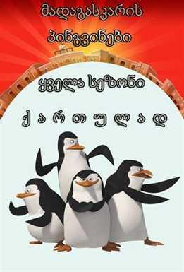 მადაგასკარის პინგვინები ყველა სეზონი / The Penguins Of madagascar All Season (ქართულად)