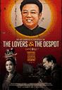 შეყვარებულები და დესპოტი / The Lovers And The Despot (ქართულად)