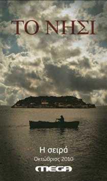 კუნძული სეზონი 1  TO NISI  season 1 (ქართულად)