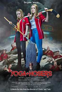 იოგას მიმდევრები / Yoga Hosers (ქართულად)