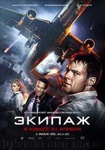 """ეკიპაჟი / Flight Crew """"Экипаж"""" (ქართულად)"""