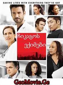 ჩიკაგოს ექიმები სეზონი 1 / Chicago Med season 1 (ქართულად)