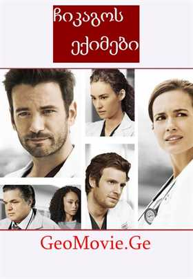 ჩიკაგოს ექიმები სეზონი 2 / Chicago Med season 2 (ქართულად)