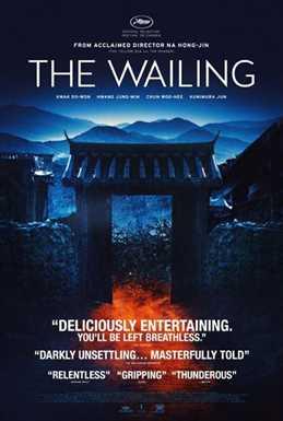 გოდება / The Wailing (ქართულად)