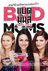 ცუდი დედები /  Bad Moms (ქართულად)