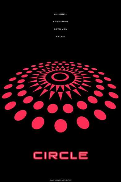 წრე / CIRCLE  (ქართულად)