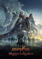 თორი ბნელი სამყარო / Thor The Dark World   (ქართულად)