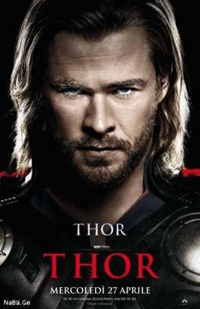 თორი / Thor  (ქართულად)