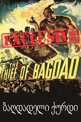 ბაღდადელი ქურდი / THE THIEF OF BAGDAD   (ქართულად)