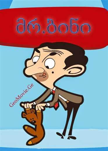 მისტერ ბინი სეზონი 1 Mr Bean Season 1 (ყველა სერია)