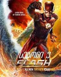 ფლეში სეზონი 3 (ქართულად)  / The Flash Season 3 / fleshi sezoni 3 (qartulad)