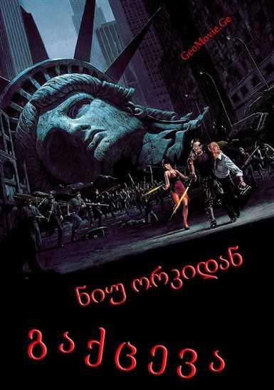 ნიუ იორკიდან გაქცევა  / Escape from New York (ქართულად)