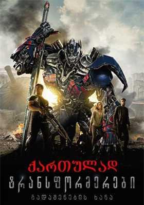 ტრანსფორმერები 4: გადაშენების ერა / Transformers: Age of Extinction (ქართულად)