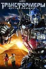 ტრანსფორმერები 2 / Transformers: Revenge of the Fallen (ქართულად)