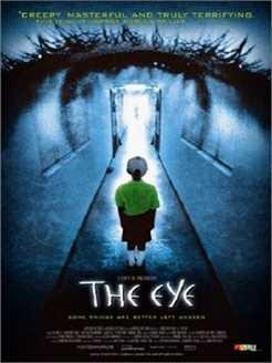 თვალი / THE EYE  (ქართულად)