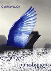 ლურჯი ფრინველი (ქართული მიუზიკლი)