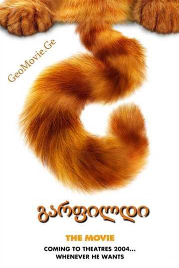გარფილდი / Garfield (ქართულად)