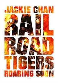 რკინიგზის ვეფხვები / Railroad Tigers (ქართულად)