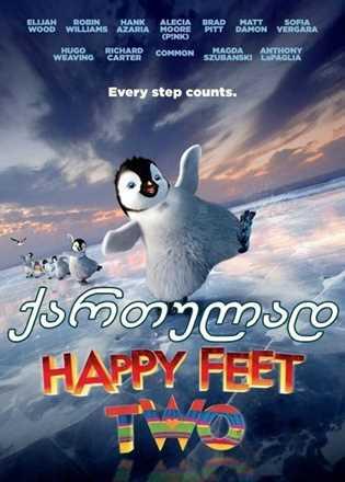 ბედნიერი თათები 2 / Happy Feet Two  (ქართულად)