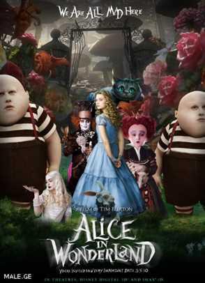 ალისა საოცრებათა ქვეყანაში / Alice in Wonderland  (ქართულად)