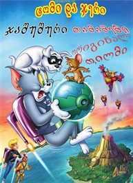 ტომი და ჯერი: ჯაშუშური თამაშები / Tom and Jerry: Spy Quest   (ქართულად)
