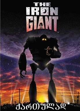 რკინის გოლიათი / The Iron Giant  (ქართულად)