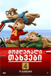ელვინი და თახვები 4 / Alvin and the Chipmunks  (ქართულად)