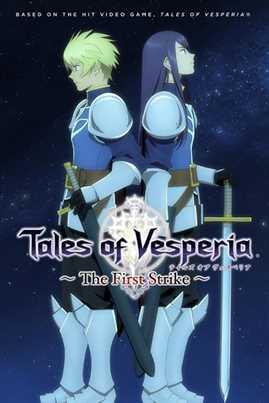 თქმულება ვესპერიაზე: პირველი შეტაკება / Tales of Vesperia: The First Strike (ქართულად)