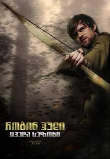 რობინ ჰუდი სეზონი 1 / Robin Hood Season 1 (ქართულად)