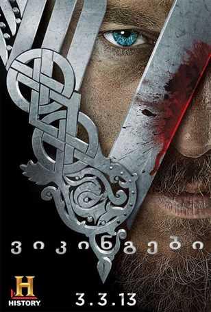 ვიკინგები - სეზონი 1 / Vikings - Season 1 (ქართულად)