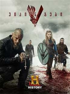 ვიკინგები სეზონი 3 / Vikings Season 3 (ქართულად)