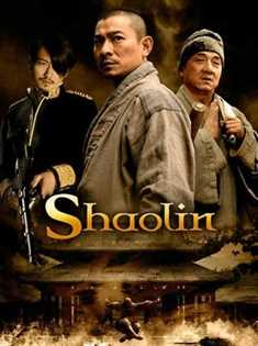 შაოლინი  / SHAOLIN / SAN SIU LAM ZI (ქართულად)