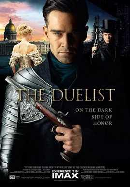 დუელანტი  / The Duelist / Дуэлянт (ქართულად)