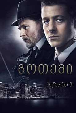გოთემი სეზონი 3  / GOTHAM Season 3 (ქართულად)